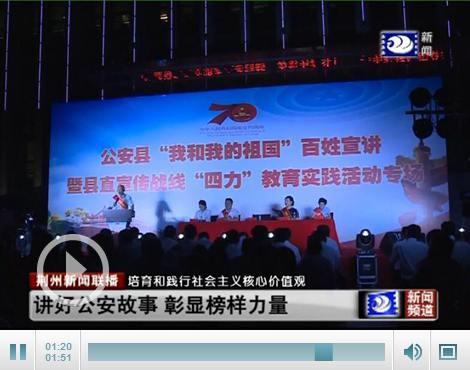 公安县举办百姓宣讲暨宣传战线