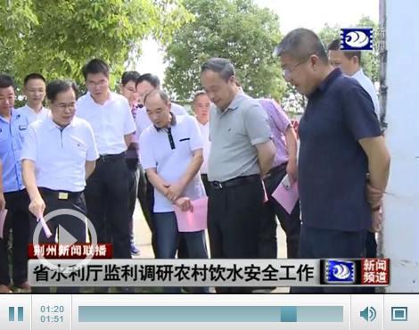 省水利厅厅长周汉奎到监利调研农村饮水安全工作