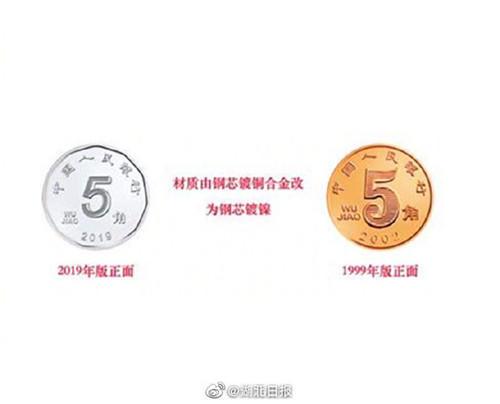8月30日起发行2019年版第五套人民币 5角硬币变白