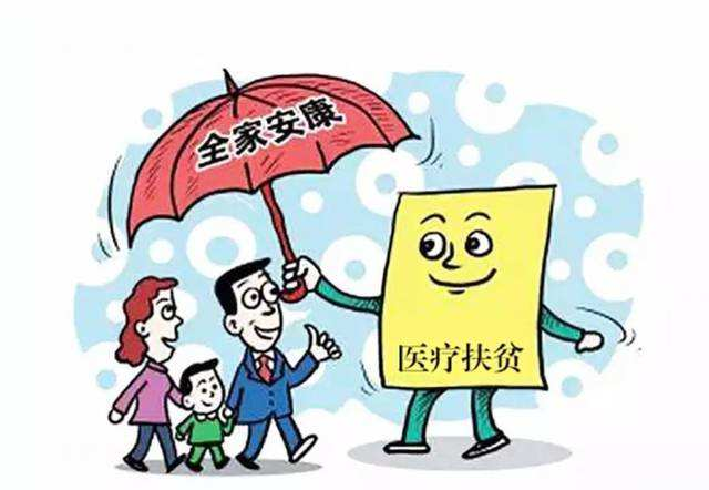 荆州市医保扶贫新政策8月起实施 报销政策有调解