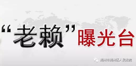 """女""""老赖""""恶意拖欠工程款 江陵法院强制执行"""