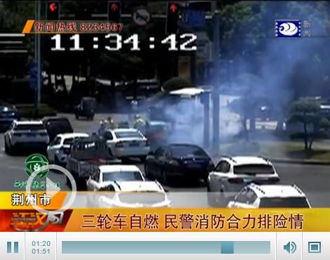 突发:江津路一快递三轮车发生自燃 火势凶猛……