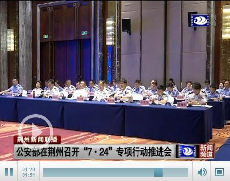"""公安部在荆州召开""""7・24""""专项行动推进会"""