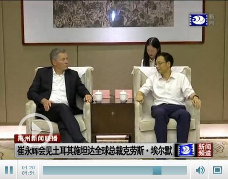 崔永辉会见土耳其施坦达全球总裁克劳斯・埃尔默