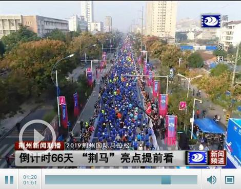 2019荆州国际马拉松进入倒计时66天 亮点提前看