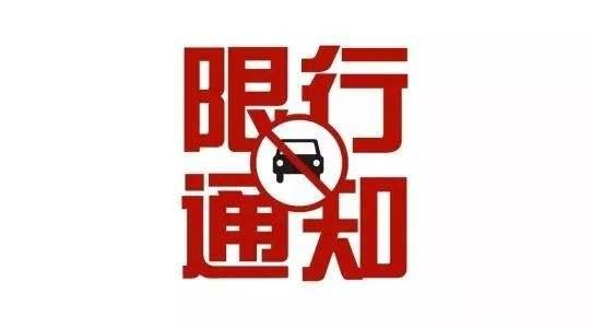 20日起枣渡公路荆沙铁路至二广高速段实行交通限行
