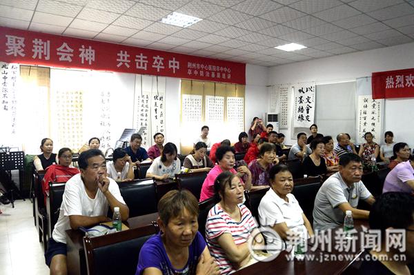 中风如何预防?荆州市中心医院专家团进社区巡讲