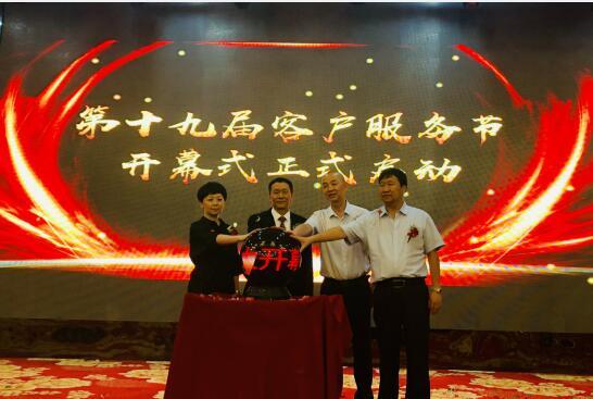新华保险湖北分公司第十九届客户服务节开幕式在潜江举办