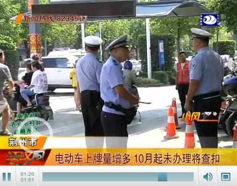 @荆州市民:10月前必须给电动车上牌 违者查扣!