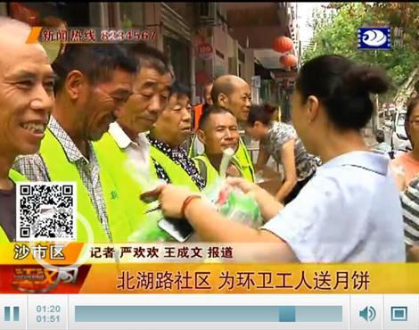 情暖中秋!荆州北湖路社区为一线环卫工人送月饼