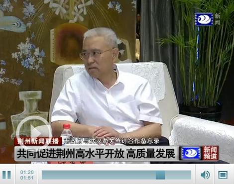 荆州市人民政府与武汉海关签订合作备忘录