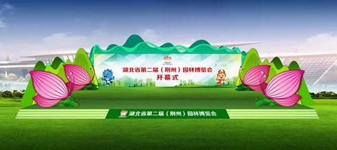 湖北省第二届(荆州)园林博览会开幕式舞美遴选公告
