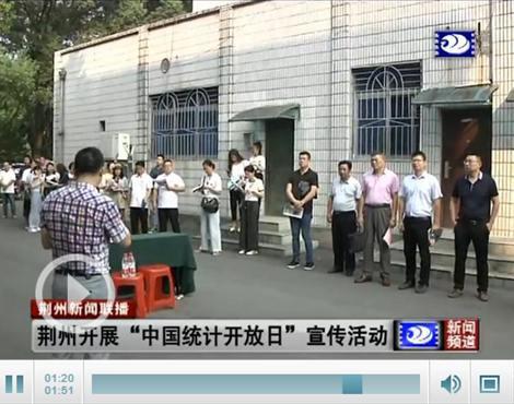 """荆州市开展第十届""""中国统计开放日""""宣传活动"""