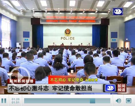 全市公安系统召开主题教育动员部署大会