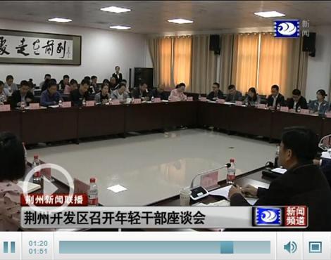 荆州开发区召开年轻干部座谈会