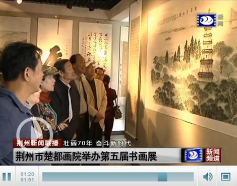 为期一周 荆州市楚都画院举办第五届书画展