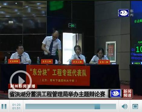 省洪湖分蓄洪工程管理局举办主题辩论赛