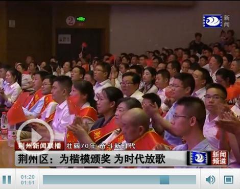 庆祝新中国成立70周年 荆州区举办文艺演出