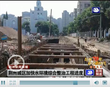 荆州中心城区加快水环境综合整治工程进度