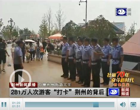 """281万人次游客""""打卡""""荆州的背后 有一群……"""