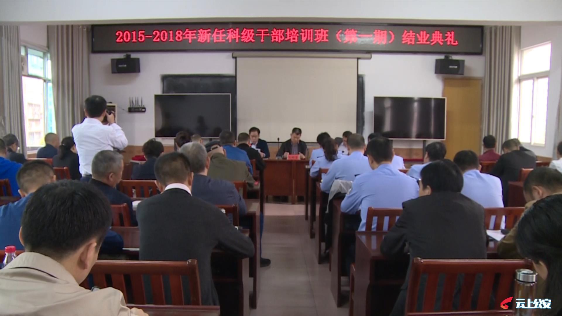 公安县2015―2018年新任科级干部培训班第一期结业