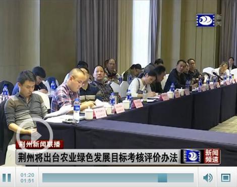荆州将出台农业绿色发展目标考核评价办法