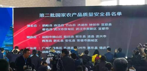 """好消息!洪湖荣获""""全国农产品质量安全县""""称号"""