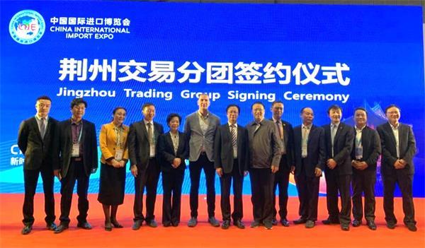 荆州区组织企业参加第二届进博会 3家企业签约2400万美元