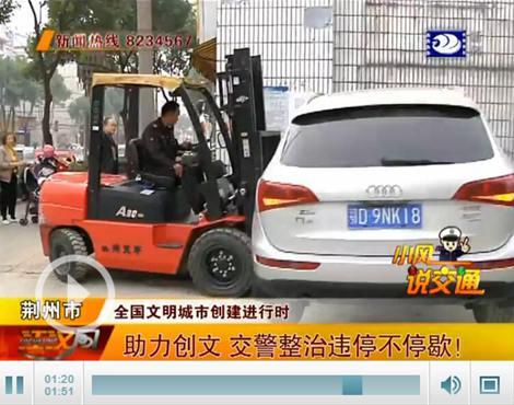 文明创建进行时:荆州交警大力度高频次整治违停