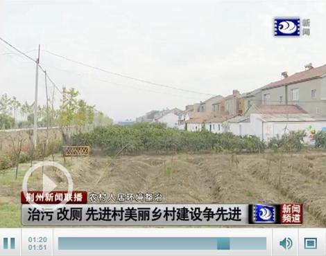 江陵资市镇先进村:治污、改厕 美丽乡村建设争先进