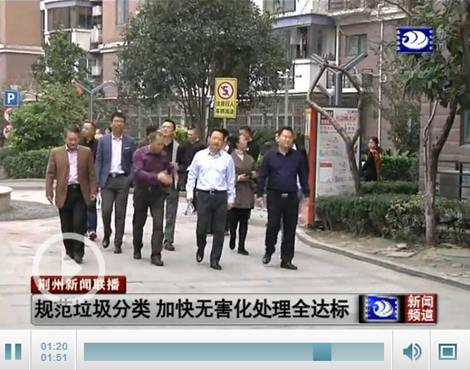 荆州市规范垃圾分类治理 加快无害化处理全达标