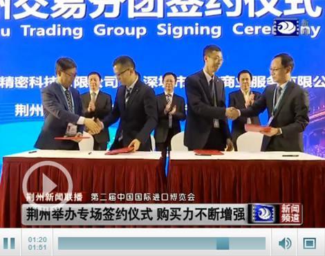 聚焦进博会:荆州举办专场签约仪式 购买力增强
