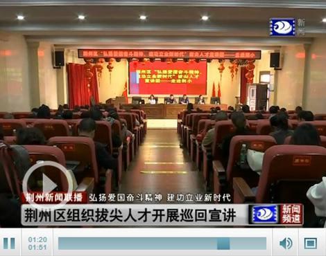 荆州区组织拔尖人才开展巡回宣讲