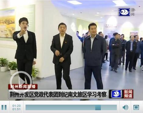 荆州开发区党政代表团到纪南文旅区学习考察