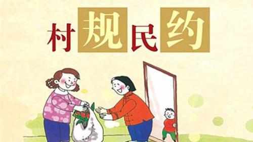 助力乡村振兴!荆州全面修订完善村规民约