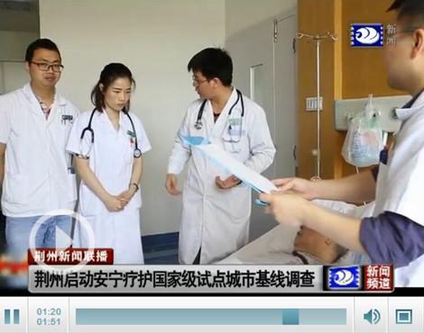 荊州市啟動安寧療護國家級試點城市基線調查