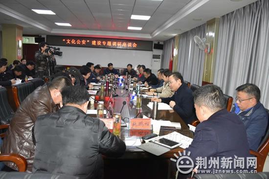 共绘文化强县蓝图 公安县召开专题调研座谈会