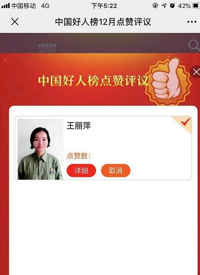 """""""铁娘子""""王丽萍入选中国好人榜候选人 快为她点赞"""