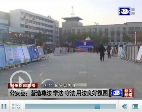 【国家宪法日】公安县:弘扬宪法精神 维护宪法权威