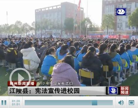 【国家宪法日】江陵县:宪法宣传进校园