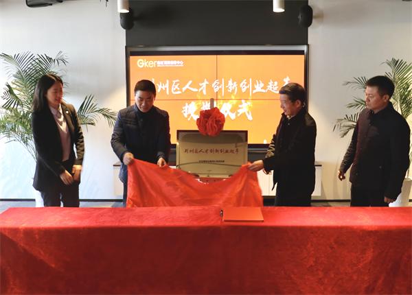 荆州区人才创新创业超市挂牌成立