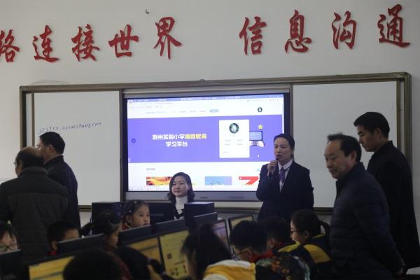 荆州区教育信息化工作推进会在荆州实验小学召开