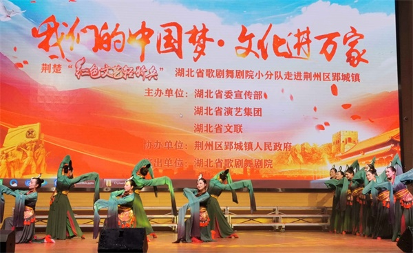 """荆楚""""红色文艺轻骑兵""""湖北省歌剧舞剧院小分队走进郢城镇开展文艺演出"""