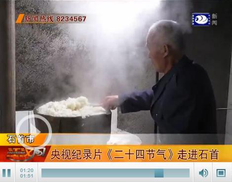 央视纪录片《二十四节气》走进石首 展现本土民俗