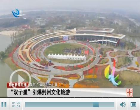 """年度专稿 荆州力量:""""双子星""""引爆荆州文化旅游"""