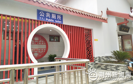 """采用中式仿古建筑 沙市区首座一类公厕正式""""上岗"""""""