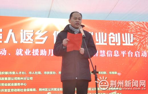 荆州2020年春风行动正式启动 现场提供7800余个岗位