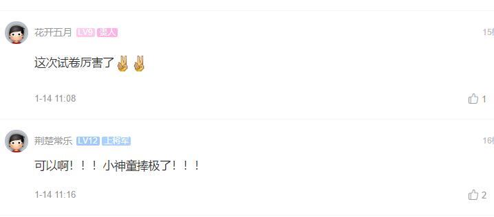 荆州文旅元素频现 这份小学期末试卷在网上火了