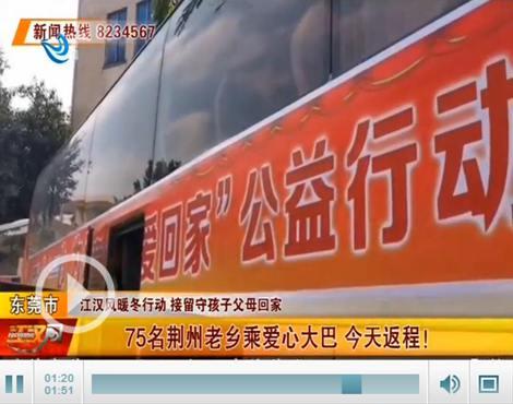 暖冬行动:75名荆州老乡乘爱心大巴 今天返程啦