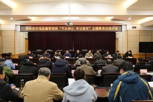 """荆州市市场监督管理局召开""""不忘初心、牢记使命""""主题教育总结大会"""
